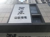 河风寿司(凌公塘路)