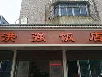 洪强饭店(凤飞路)