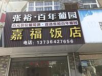 加福饭店(余北大街)
