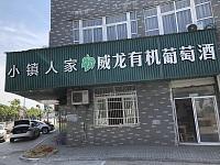 小镇人家土菜馆(余北大街)