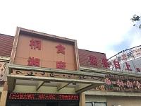 桐湘食府(南溪路)