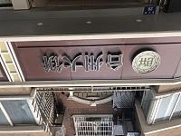 台州大饼(夏云路)