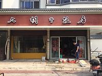 大胡子饭店(新康路)