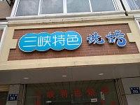 三峡特色烧烤(夏义路)