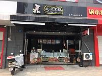 武汉黑鸭(广益路)