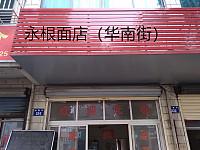永根面店(华南街)