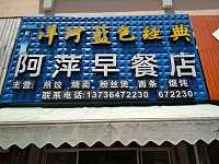 阿萍早餐店(凤南路)