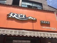 众立中式早餐店