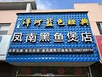 凤南黑鱼煲店(凤南路)