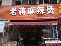 老蒋麻辣烫(广益路店)