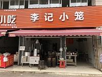 李记小笼(广益路)