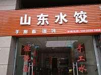 山东水饺(广益路店)