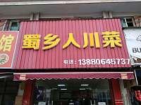 蜀乡人川菜馆