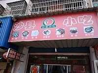 安峻小吃店(南江苑)