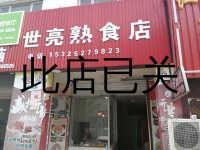 世亮熟食店(江南新家园)