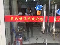 东北饺子馆(江南新家园)