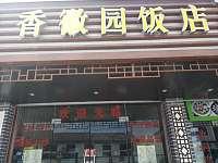 香徽园饭店(星桥路)