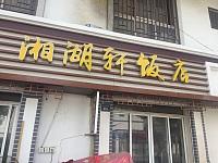 湘湖轩饭店(星桥路)