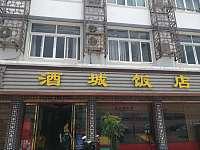 酒城饭店(星桥路)