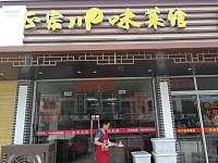 正宗川味菜馆(星桥路)