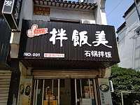 拌饭美(春波坊)