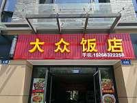 大众饭店(汇众广场)