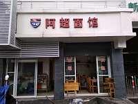 阿超面馆(万丰路农贸街)