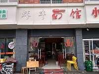 年丰面馆(万丰路农贸街)