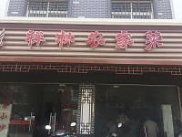 祥林农家菜(星桥路)