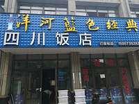 四川饭店(和顺路)
