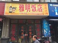 雅明饭店(和顺路)