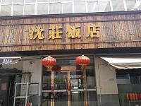 沈庄饭店(江南新家园)