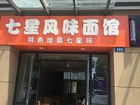 七星风味面馆(汇众广场)