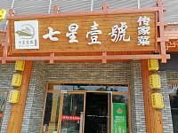 七星壹号传家菜(汇众广场)