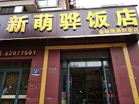 新萌骅饭店(吉杨路)