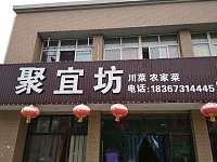 聚宜坊饭店(茜柳路)
