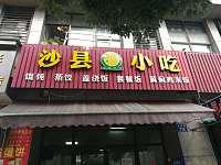 沙县小吃(宜城路213号)