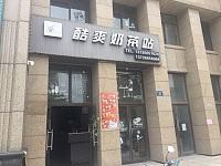 酷爽奶茶站(湘溪路)