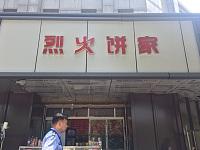 烈火饼家(江南新家园)