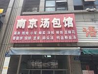 南京汤包馆(宜城路)
