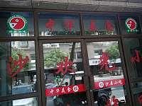 沙县小吃(江南新家园)