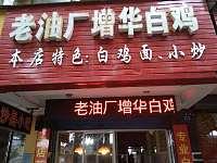 老油厂增华白鸡(大新路)
