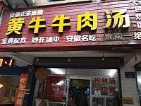黄牛牛肉汤(大新路)