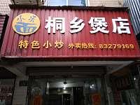 桐乡煲店(大新路)