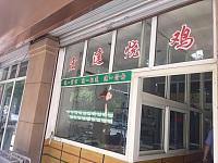 宏达烧鸡(七星路)