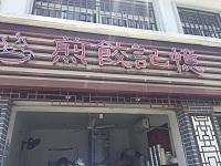 煎饺记忆(星桥路)
