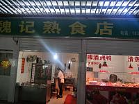 魏记熟食店(七星农贸市场内)