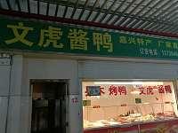 文虎酱鸭(江南新家园)
