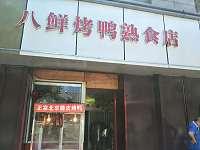 八鲜烤鸭熟食店