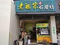 老祖宗石磨坊(新阳路)